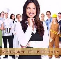16 сентября  - МЕНЕДЖЕР ПО ПЕРСОНАЛУ/вечернее, дистанционное обучение