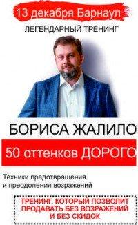 """13 декабря - """"Продажи без скидок  и возражений или 50 оттенков ДОРОГО"""""""